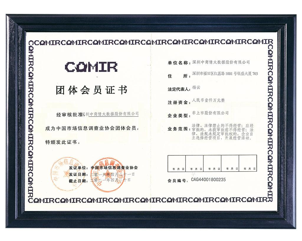 中國市場信息調查業協會團體會員證書