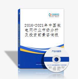 2016-2021年中國微電網行業市場分析及投資前景咨詢報告