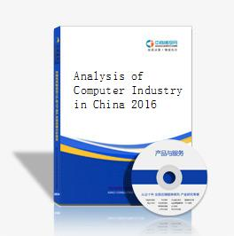 Analysis of Computer Industry in China 2016