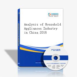 Analysis of Household Appliances Industry in China 2016