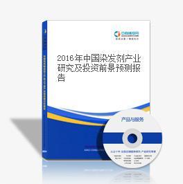 2016年中国染发剂产业研究及投资前景预测报告