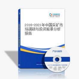 2016-2021年中国采矿市场调研与投资前景分析报告