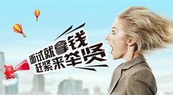 中高端人才寻访服务平台举贤网:4月22日在新三板挂牌上市