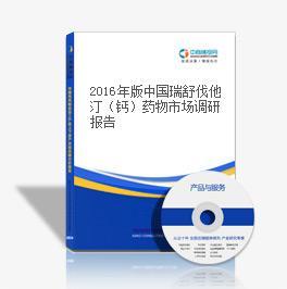 2016年版中國瑞舒伐他汀(鈣)藥物市場調研報告