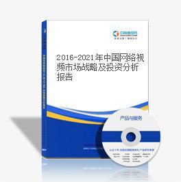 2016-2021年中國網絡視頻市場戰略及投資分析報告