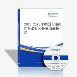 2016-2021年中国大输液市场调查及投资咨询报告