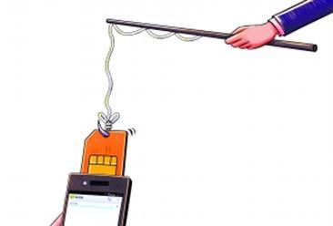 工信部:暂停网站自助换手机SIM卡业务