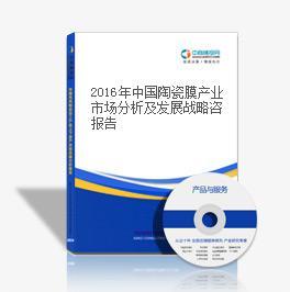 2018年中國陶瓷膜產業市場分析及發展戰略咨報告