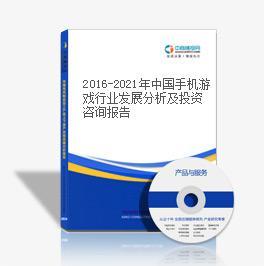 2016-2021年中国手机游戏区域发展归纳及斥资咨询报告