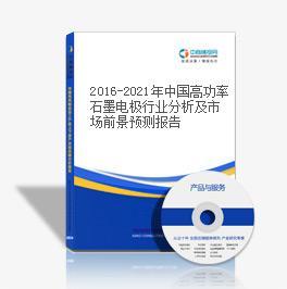 2019-2023年中国高功率石墨电极行业分析及市场前景预测报告