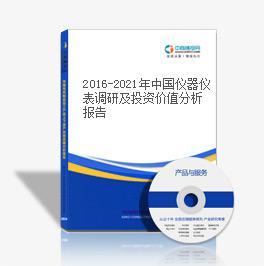 2019-2023年中國儀器儀表調研及投資價值分析報告