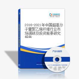 2019-2023年中國超高分子量聚乙烯纖維行業市場調研及投資前景研究報告
