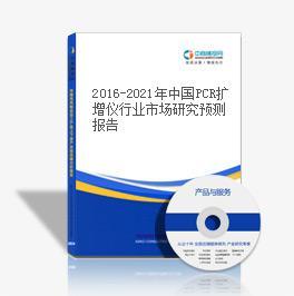 2019-2023年中国PCR扩增仪行业市场研究预测报告