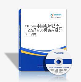 2018年中国电热毯行业市场调查及投资前景分析报告