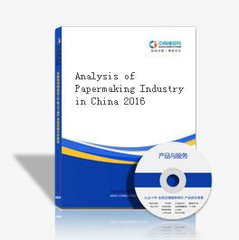 Analysis of Papermaking Industry in China 2016