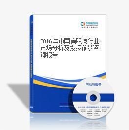 2018年中国滴眼液区域环境归纳及斥资上景咨询报告