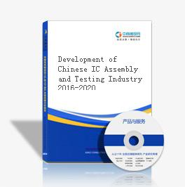 Development of Chinese IC Assembly and Testing Industry 2016-2020