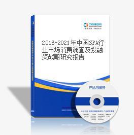2016-2021年中国SPA行业市场消费调查及投融资战略研究报告