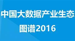 易观国际:2016中国大数据产业生态图谱