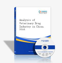 Analysis of Veterinary Drug Industry in China 2016