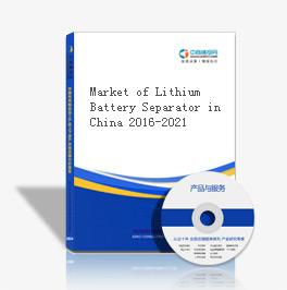 Market of Lithium Battery Separator in China 2016-2021