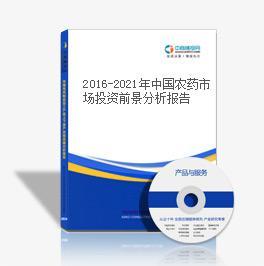 2016-2021年中国农药市场投资前景分析报告