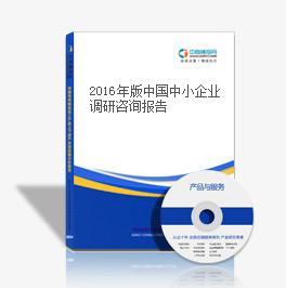 2016年版中国中小企业调研咨询报告