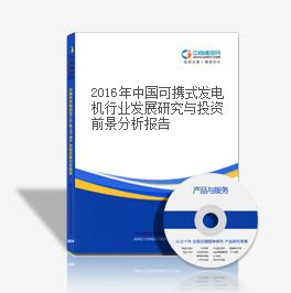 2018年中国可携式发电机行业发展研究与投资前景分析报告