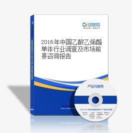 2018年中國乙酸乙烯酯單體行業調查及市場前景咨詢報告