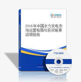 2018年中國水力發電市場運營格局與投資前景咨詢報告