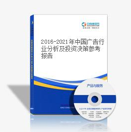 2016-2021年中国广告行业分析及投资决策参考报告