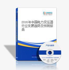 2018年中国电力变压器行业发展趋势及预测报告