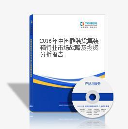 2018年中国散装货集装箱行业市场战略及投资分析报告