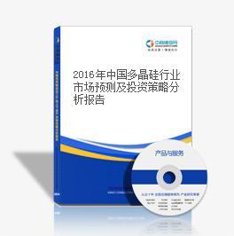 2018年中国多晶硅行业市场预测及投资策略分析报告
