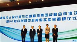 中国移动5年投100亿 助青岛互联网+落地