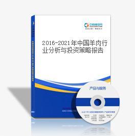 2019-2023年中国羊肉行业分析与投资策略报告