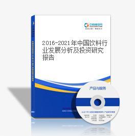 2016-2021年中国饮料行业发展分析及投资研究报告