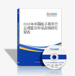 2018年中國電子商務行業調查及市場咨詢研究報告