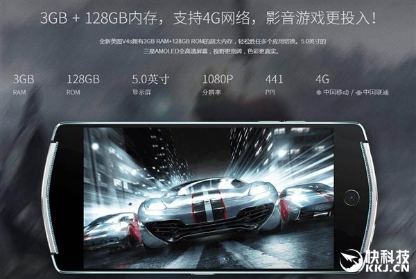美图新旗舰v4s发布:很意外图片
