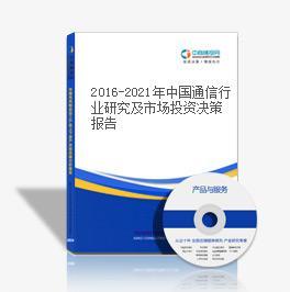 2016-2021年中国通信行业研究及市场投资决策报告