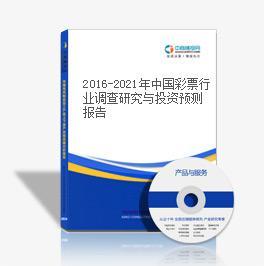 2019-2023年中国彩票行业调查研究与投资预测报告