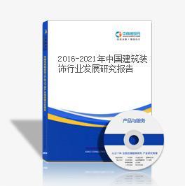 2019-2023年中國建筑裝飾行業發展研究報告