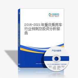 2016-2021年重庆乘用车行业预测及投资分析报告