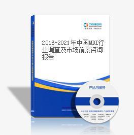 2016-2021年中国MDI行业调查及市场前景咨询报告