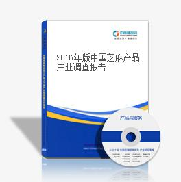 2018年版中國芝麻產品產業調查報告