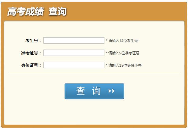 2016年四川高考成绩已公布 查询入口已开通 附查询入口网址