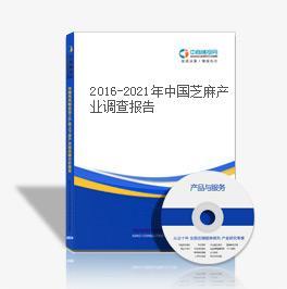 2016-2021年中國芝麻產業調查報告