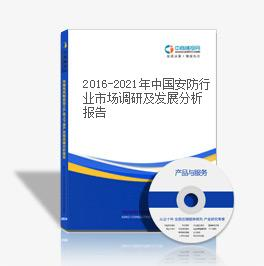 2016-2021年中国安防行业市场调研及发展分析报告