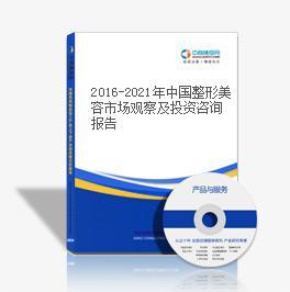 2019-2023年中国整形美容市场观察及投资咨询报告