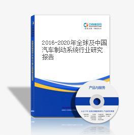 2016-2020年全球及中国汽车制动系统行业研究报告